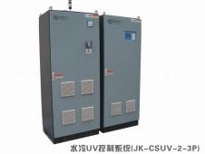 JK-CSUV-3P-3HP UV控制系统