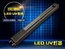 LED UV灯罩